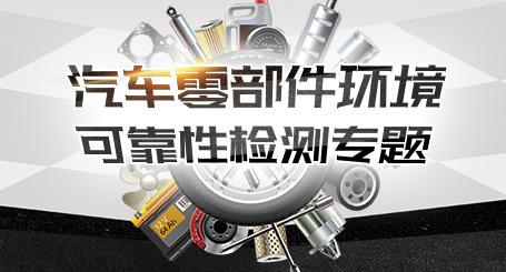 汽车零部件环境可靠性检测专题