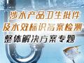涉水产品卫生批件及水效标识备案检测专题