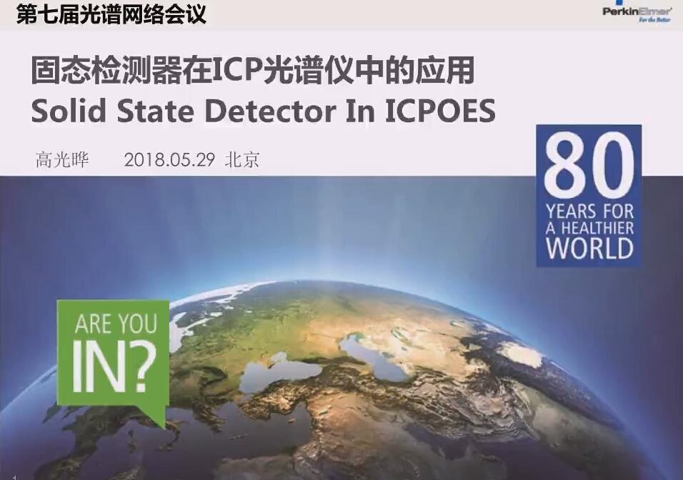 固态检测器在ICPOES中的应用