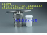 疾控检测用重金属元素检测专用消解罐