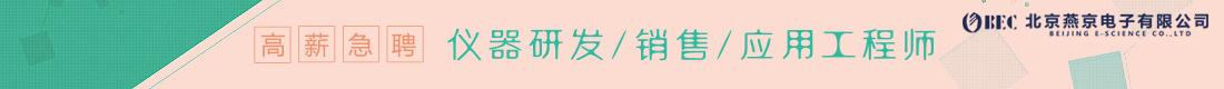 北京燕京电子有限公司