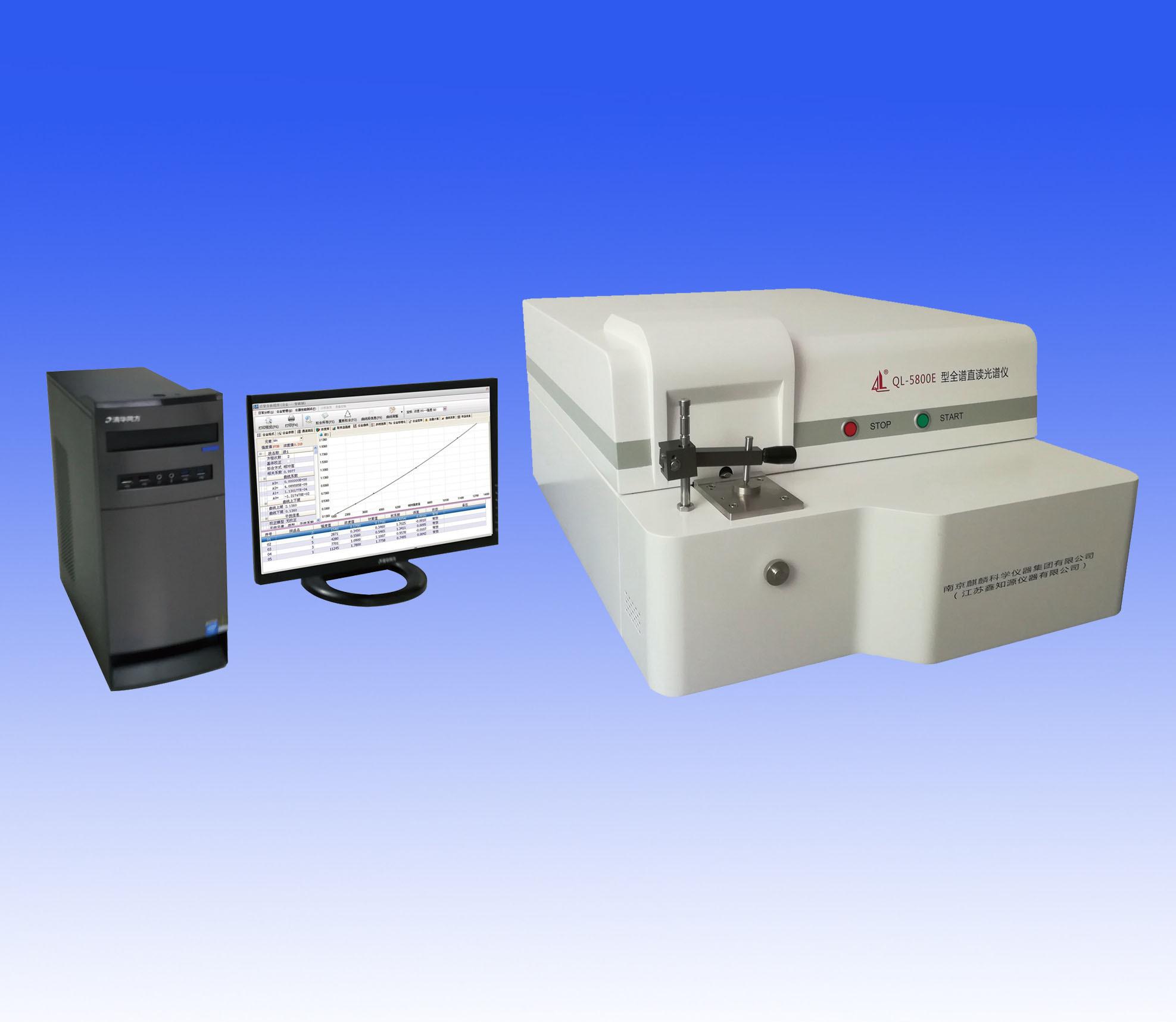 麒麟全谱直读光谱仪 光谱分析仪 QL-5800E型