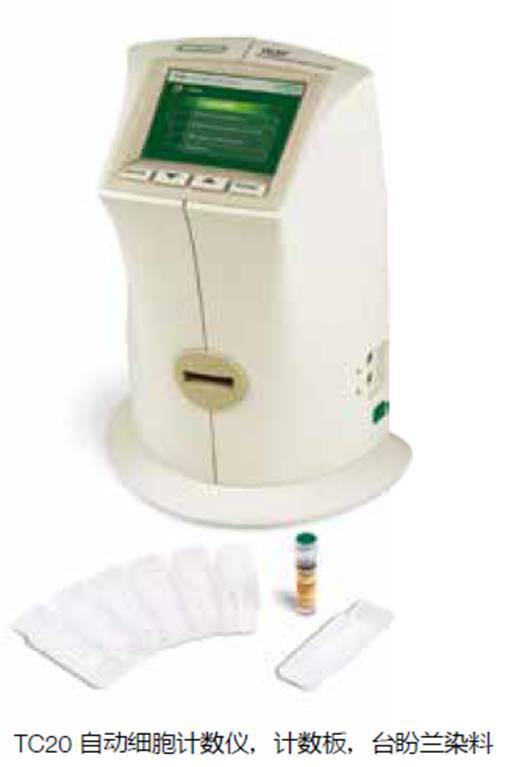 Bio-Rad 全自动细胞计数仪 TC20