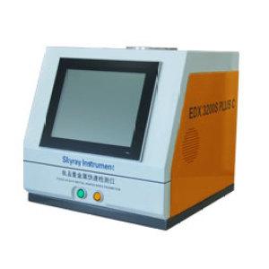 EDX 3200S PLUS系列食品重金属快速检测仪