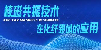 核磁共振技术在化纤领域的应用