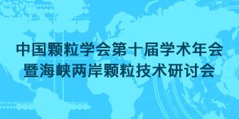中国颗粒学会第十届年会