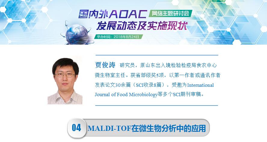 MALDI-TOF在微生物分析中的应用