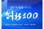 """助力国产科学仪器腾飞 """"创新100""""诚邀报名"""