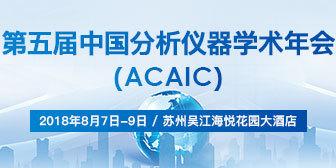 第五届中国分析仪器学术年会