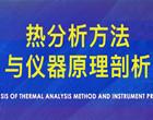 热分析原理剖析