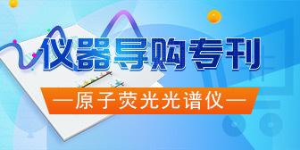 原子荧光光谱仪导购专刊