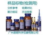 中药材中吡氟酰草胺能力验证样品