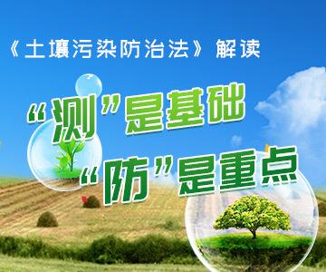 """《土壤污染防治法》解读 """"测""""是基础 """"防""""是重点"""
