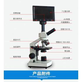 农业显微镜
