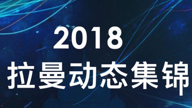 2018拉曼动态集锦