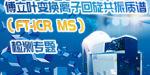 傅立叶变换离子回旋共振质谱(FT-ICR MS)检测专题