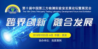 第十届中国第三方检测实验室发展论坛暨展览会