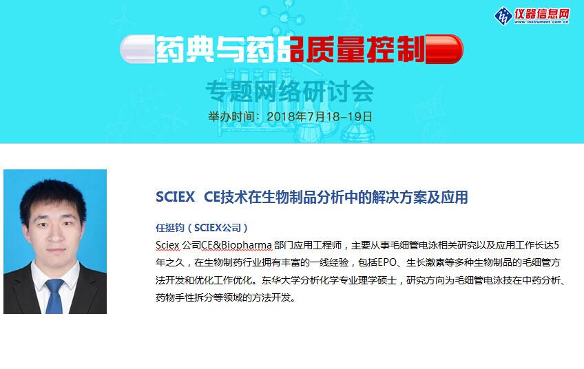 Sciex CE技术在生物制品分析中的解决方案及应用