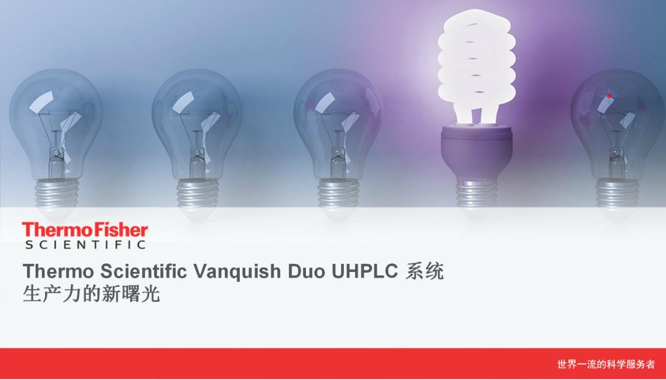 赛默飞Vanquish Duo液相多功能平台介绍