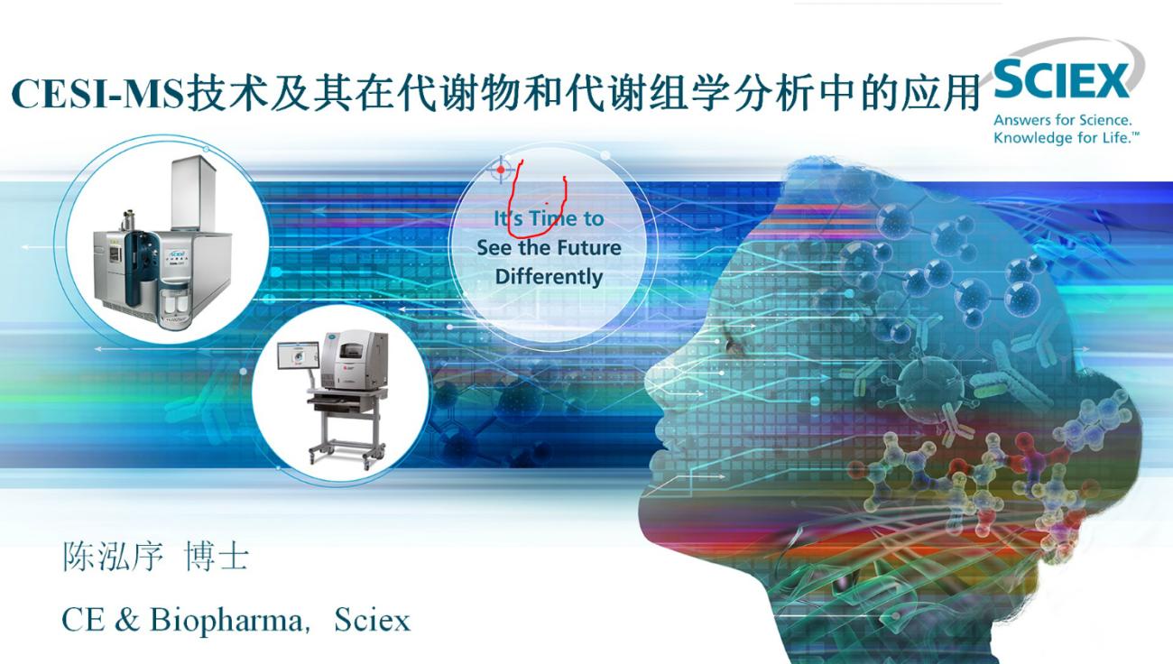 无鞘液CESI-MS技术及其最新应用