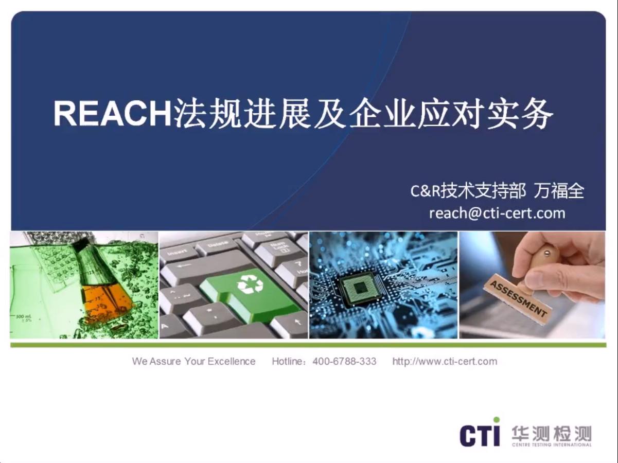 REACH法规进展及企业应对实务解析