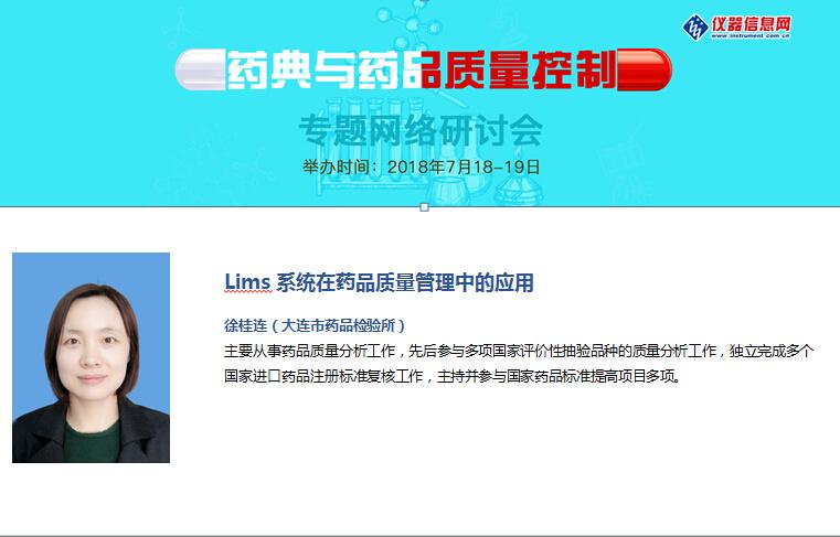 Lims系统在药品质量管理中的应用