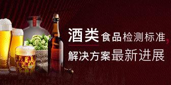 酒类食品检测标准及解决方案最新进展
