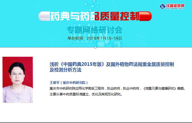 浅析《中国药典2015年版》及国外植物药法规重金属质量控制及检测分析方法