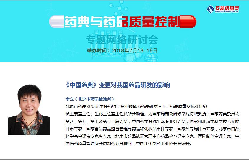 《中国药典》变更对我国药品研发的影响