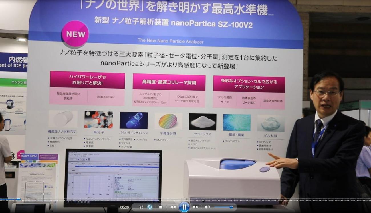 JASIS 2018展位视频采访——HORIBA公司