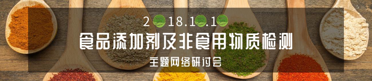 2018-10-10 09:30 食品添加剂及非食用物质检测