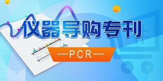 PCR仪器导购专刊