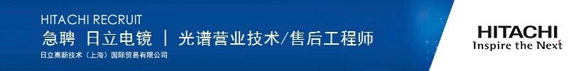 日立高新技術(上海)國際貿易有限公司