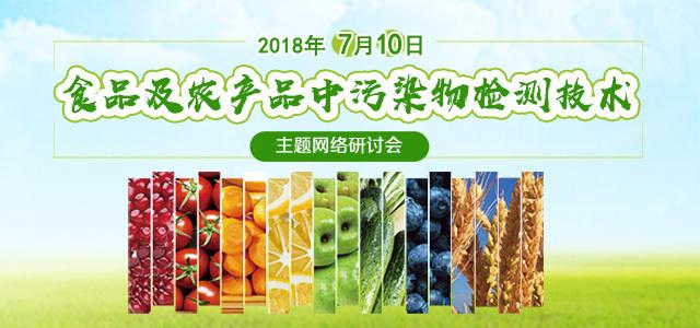 食品及农产品中污染物检测技术