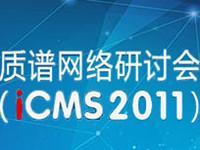 """第二届""""质谱网络会议""""(iCMS 2011)"""