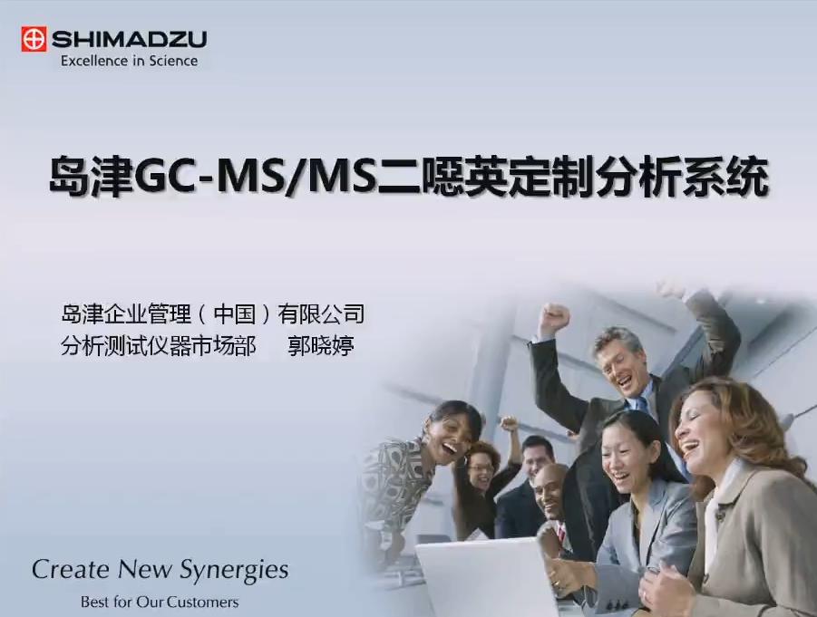 岛津GC-MS/MS及方法包在二噁英分析中的应用