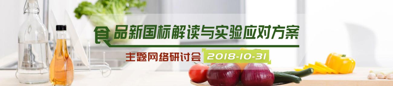 2018-10-31 14:00 食品新国标解读与实验应对方案