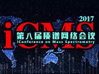 """第八届""""质谱网络会议""""(iCMS 2017)"""