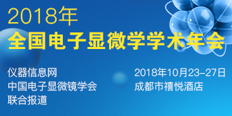 2018年全国电子显微学学术年会