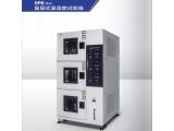 皓天复层式高低温交变试验箱SPA-36L-3P