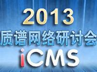 """第四届""""质谱网络会议""""(iCMS 2013)"""