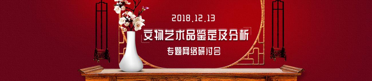 2018-12-13 14:00 文物艺术品鉴赏与现代分析技术