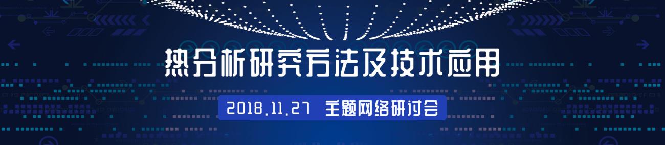 """2018-11-27 09:30 """"热分析研究方法及技术应用""""主题网络研讨会"""
