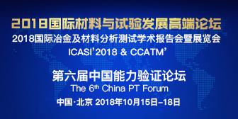 2018国际材料与试验发展高端论坛