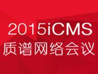 """第六届""""质谱网络会议""""(iCMS 2015)"""