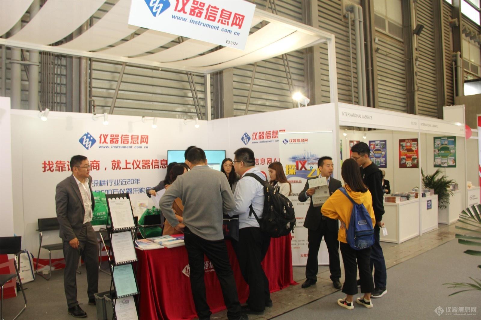 2018年第九届慕尼黑上海分析生化展开幕