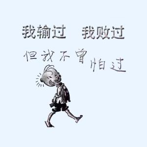 """转发来自前辈们的""""祝福"""",2019实验更顺利"""