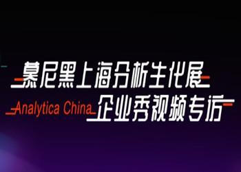 analytica China 2018企业秀视频采访