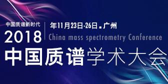 2018中国质谱学术大会
