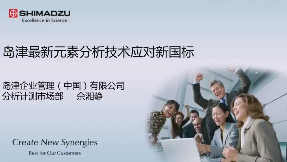 岛津最新元素分析技术应对新国标